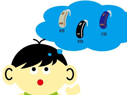 クロス補聴器 選び方
