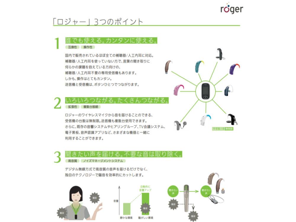 roger a1