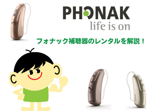 phonak レンタル