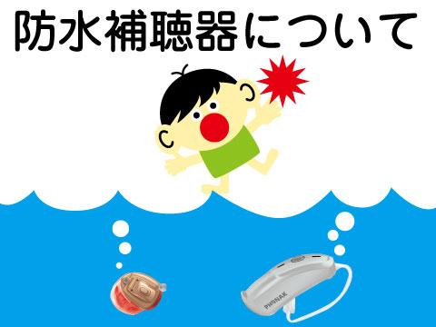 防水 補聴器 a2