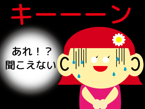 片耳難聴 a1