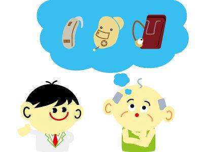 補聴器 選び