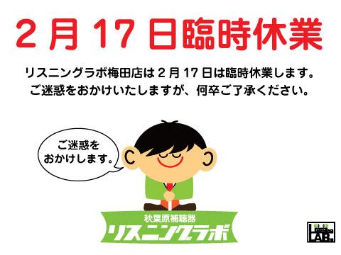 梅田リスニングラボ お知らせ