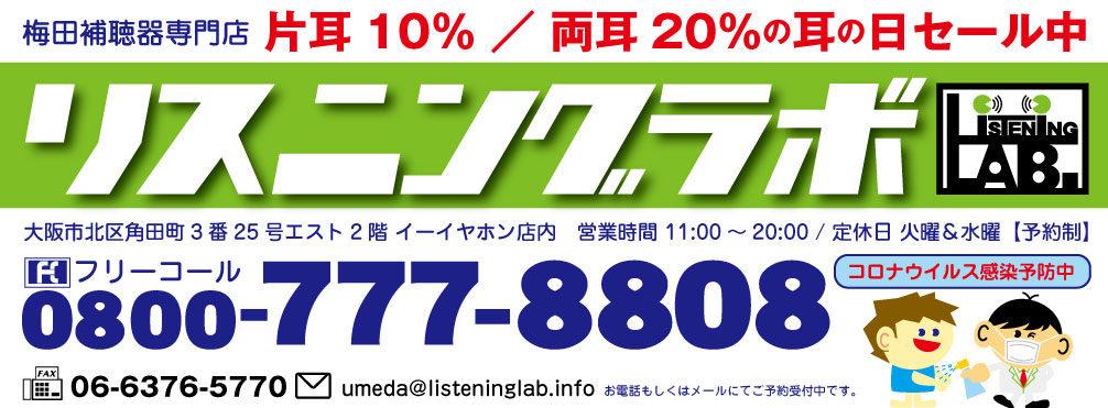 梅田補聴器専門店|リスニングラボ