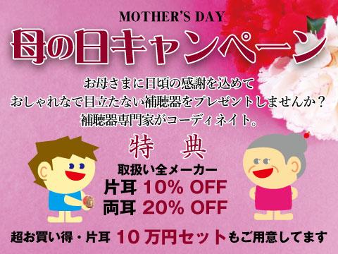 補聴器 母の日 セール