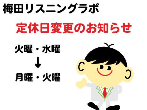 梅田 リスニングラボ お知らせ