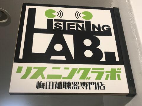 梅田補聴器 リスニングラボ アクセス