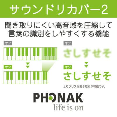 phonak ab 2