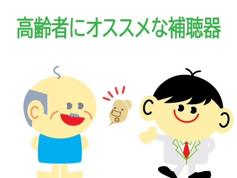 高齢者 おすすめ 補聴器