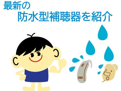 最新 防水型補聴器 比較
