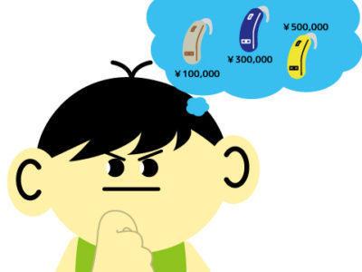補聴器 集音器 値段